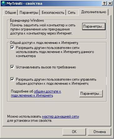подключить интернет не: